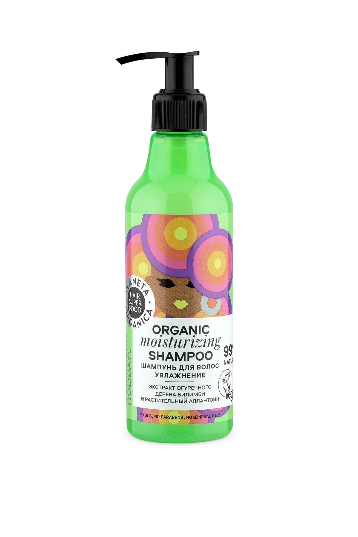 Купить Planeta Organica Hair Super Food Шампунь для волос Увлажнение Organic shampoo Moisturizing , 250 мл (shop: Organic-shops Organic shops)