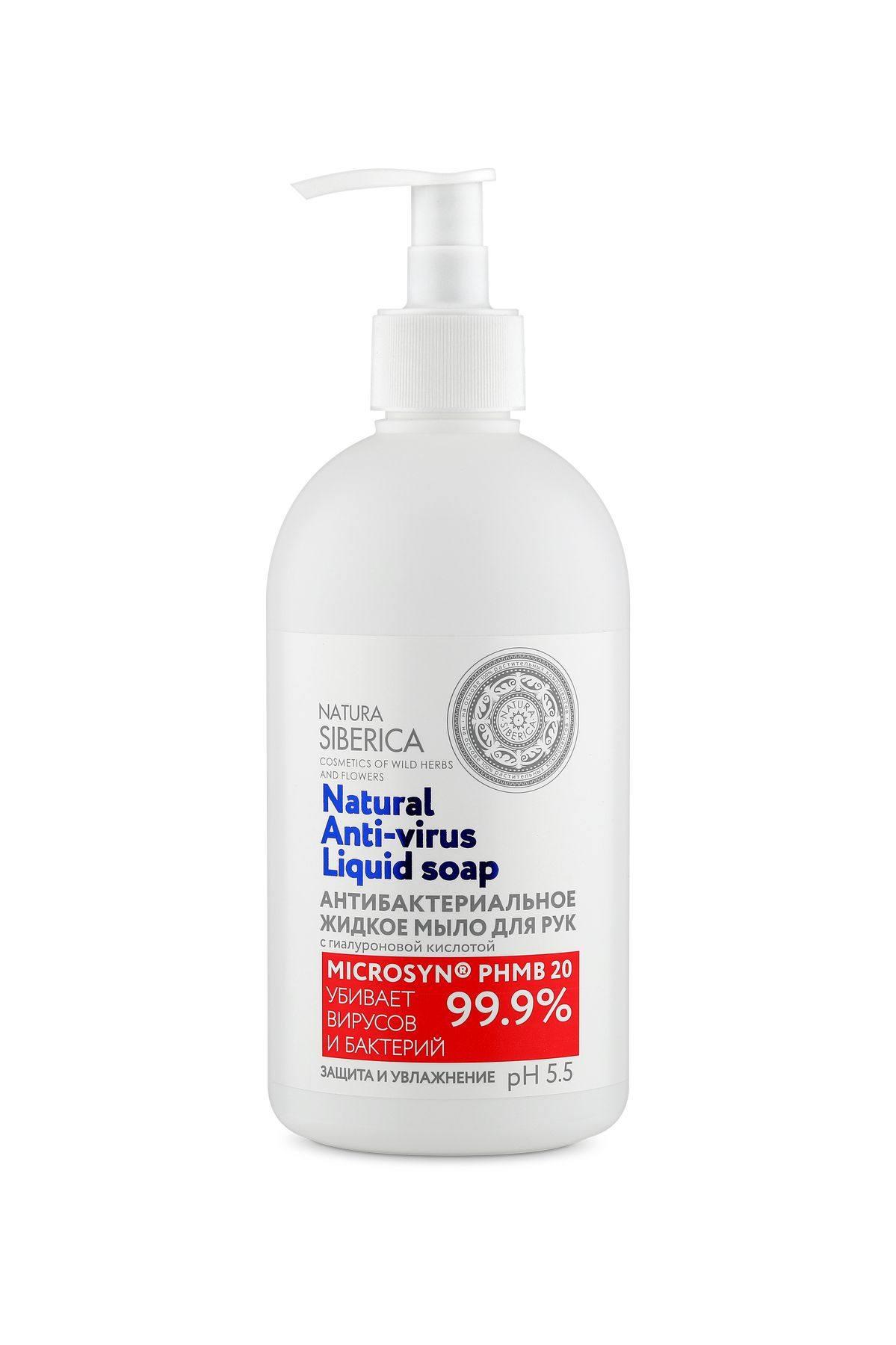 Купить Natura Siberica Антибактериальное Жидкое мыло для рук Защита и увлажнение , 500 мл (shop: Organic-shops Organic shops)