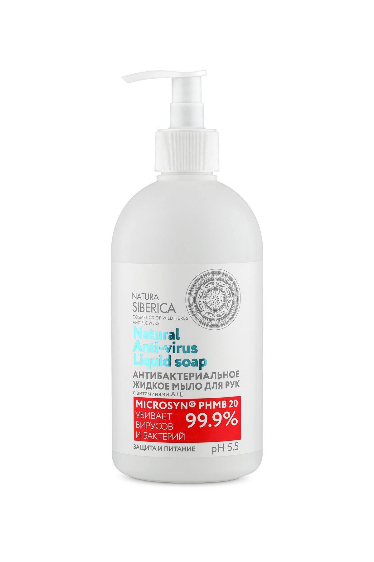 Купить Natura Siberica Антибактериальное Жидкое мыло для рук Защита и питание , 500 мл (shop: Organic-shops Organic shops)