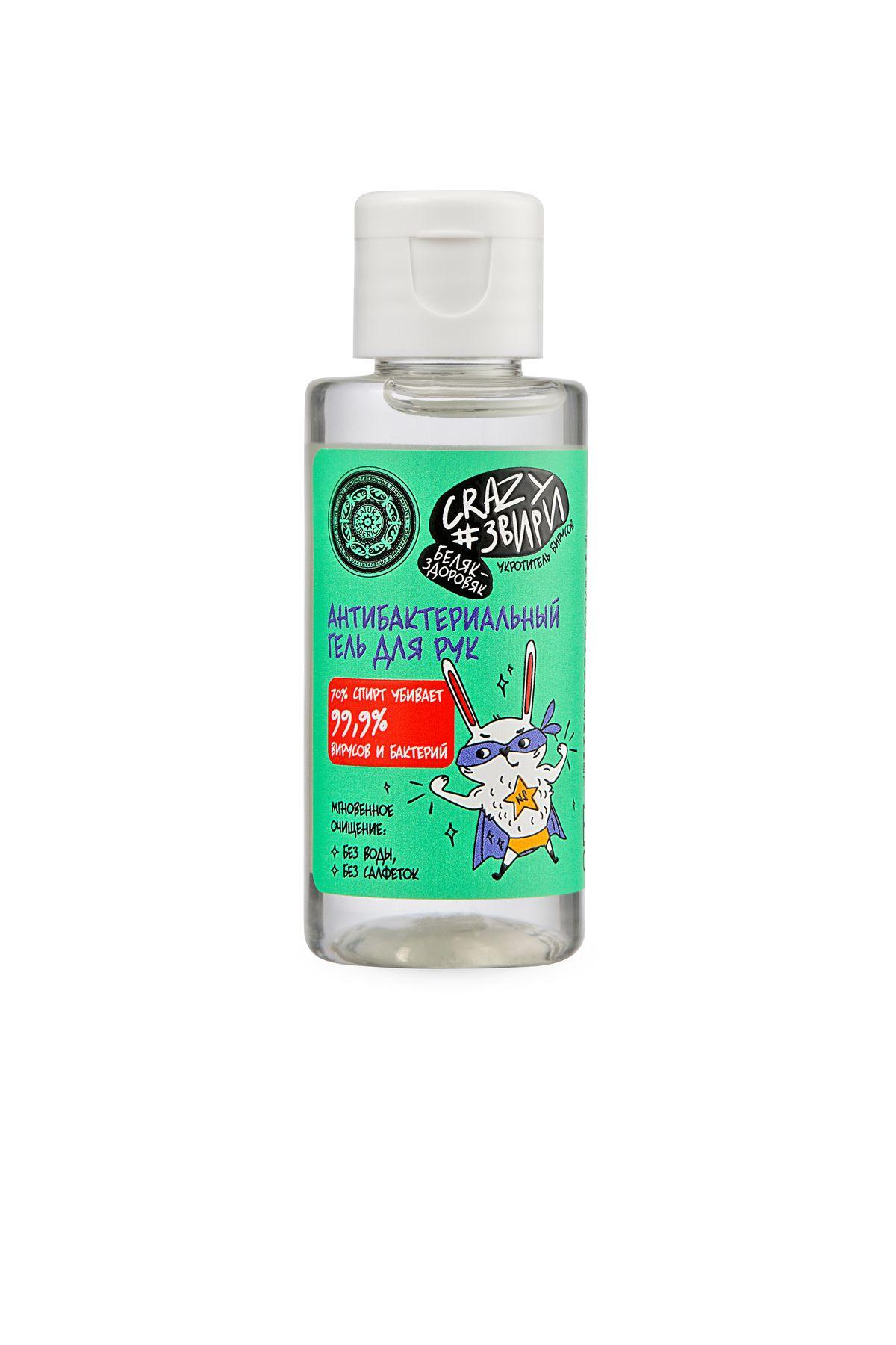 Купить Natura Siberica Crazy #звири Беляк-здоровяк Антибактериальный гель для рук, 50 мл (shop: Organic-shops Organic shops)