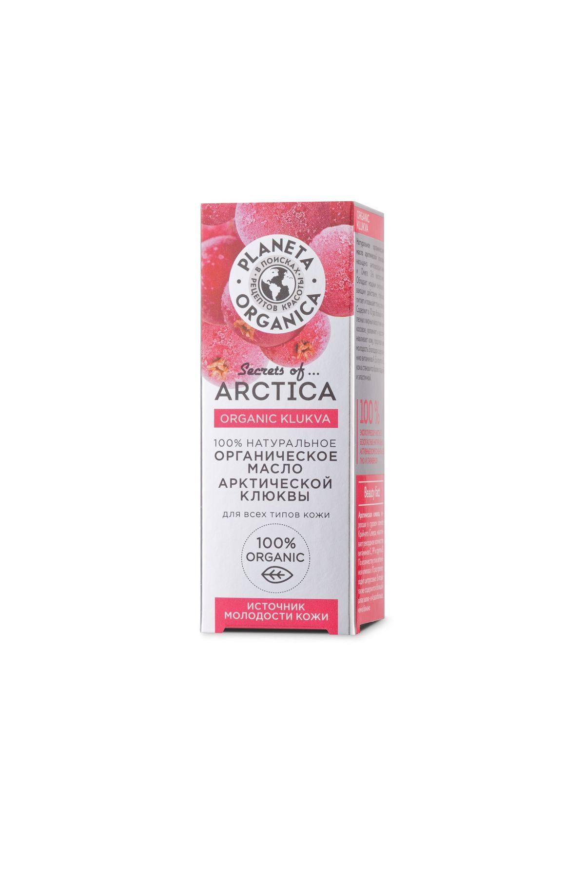 Planeta Organica Arctica 100% натуральное органическое масло арктической клюквы Источник молодости, 50 мл