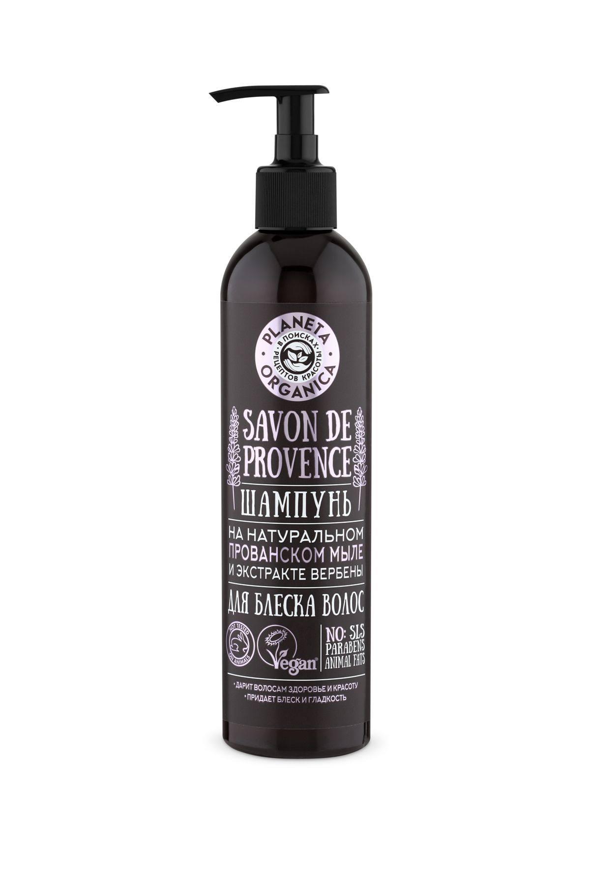 Купить Planeta Organica Savon de Шампунь для блеска волос Savon de Provence, 400 мл (shop: Organic-shops Organic shops)