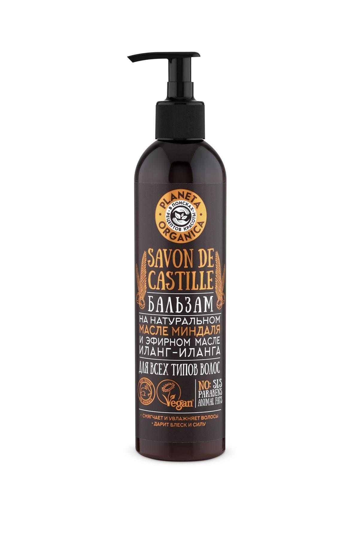 Купить Planeta Organica Savon de Бальзам для всех типов волос Savon de Castille, 400 мл (shop: Organic-shops Organic shops)