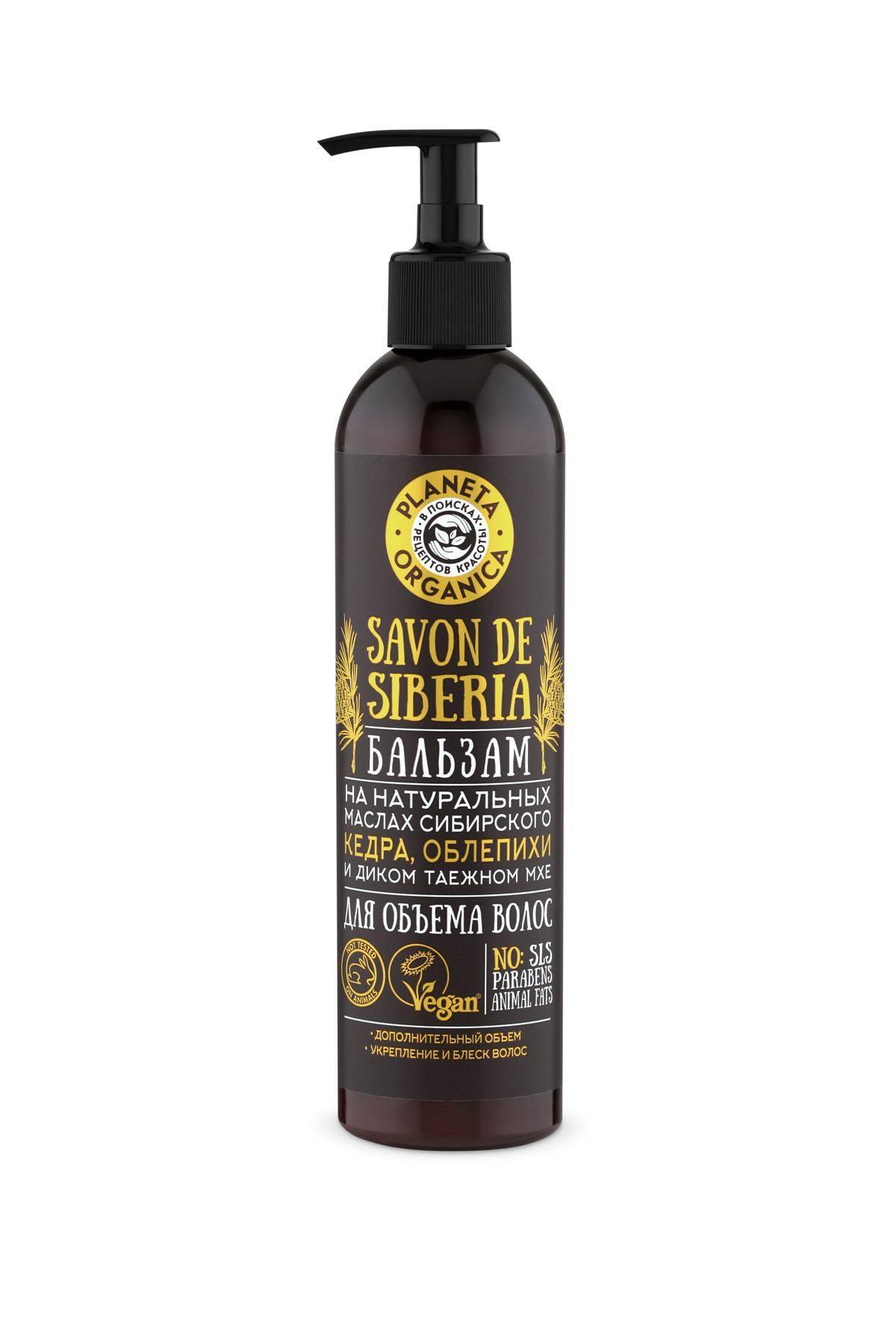 Купить Planeta Organica Savon de Бальзам для объема волос Savon de Siberia, 400 мл (shop: Organic-shops Organic shops)