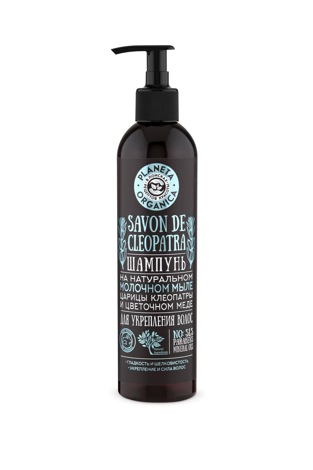 Купить Planeta Organica Savon de Шампунь для укрепления волос Savon de Сleopatra., 400 мл (shop: Organic-shops Organic shops)