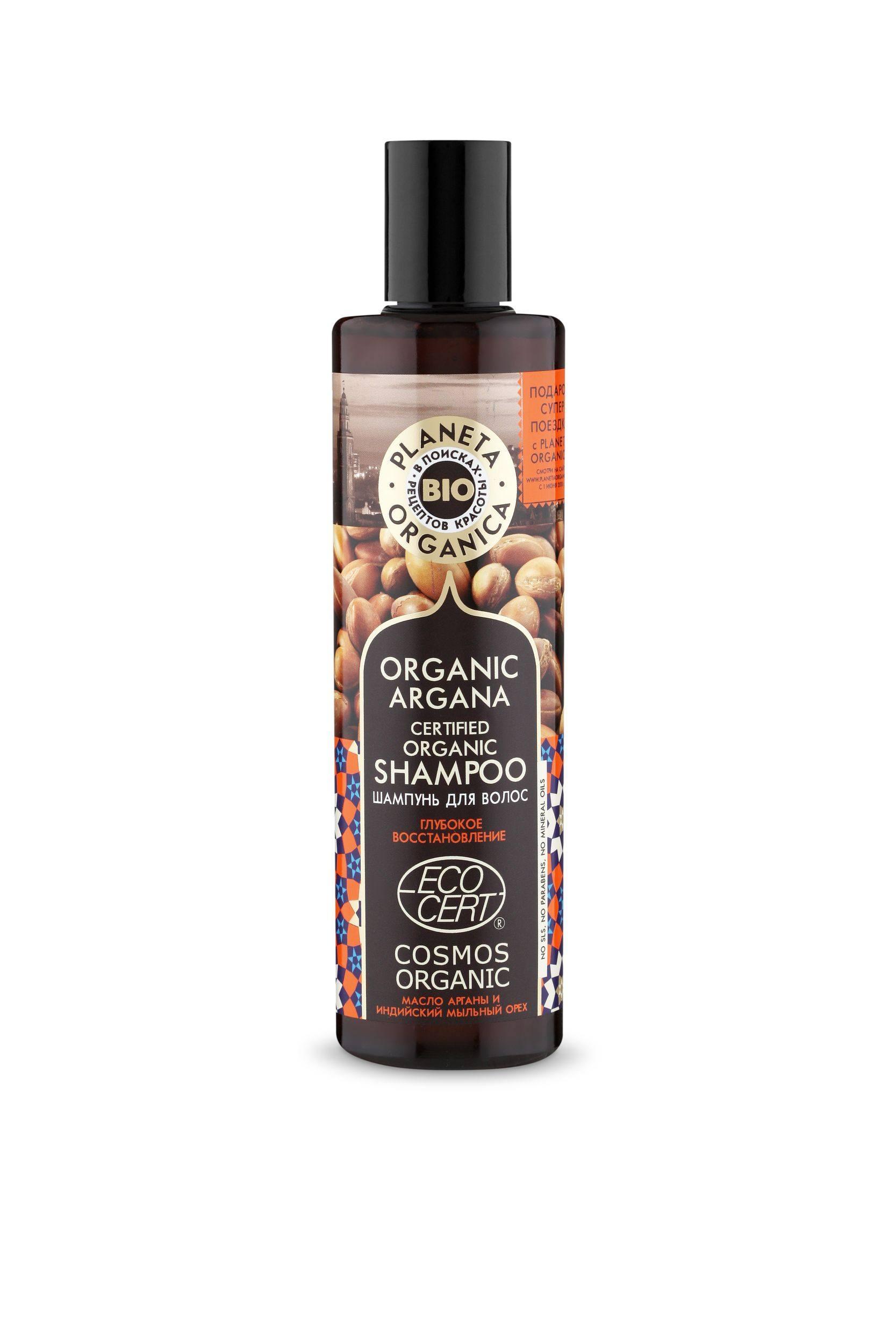 Купить Planeta Organica Organic argana Сертифицированный шампунь для волос Глубокое восстановление ., 280 мл (shop: Organic-shops Organic shops)