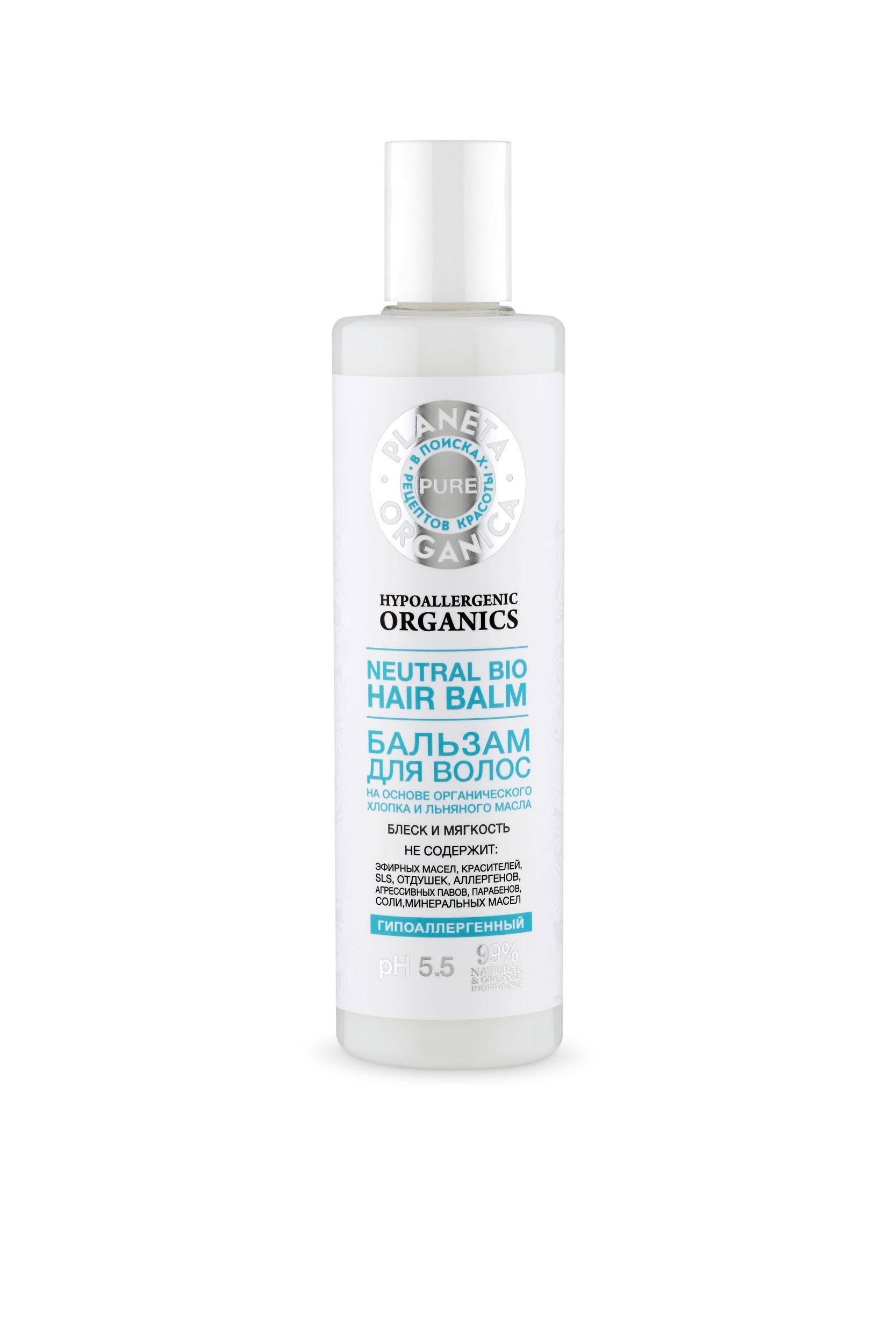 Купить Planeta Organica PURE Бальзам для волос Блеск и мягкость ., 280 мл (shop: Organic-shops Organic shops)