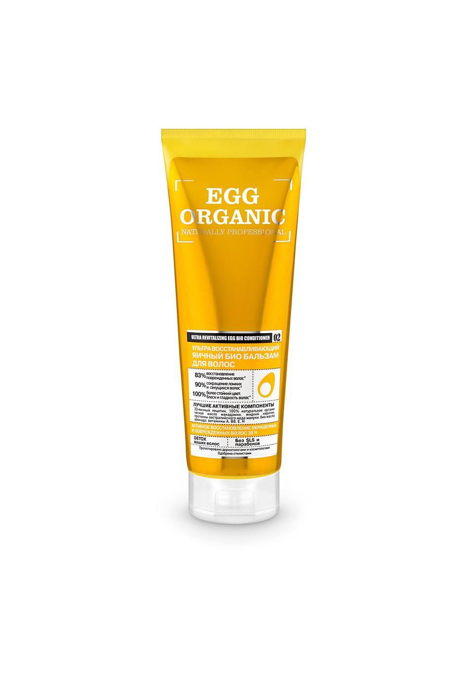 Купить Organic naturally professional Бальзам для волос Ультра восстанавливающий яичный, 250 мл, Organic Shop (shop: Organic-shops Organic shops)