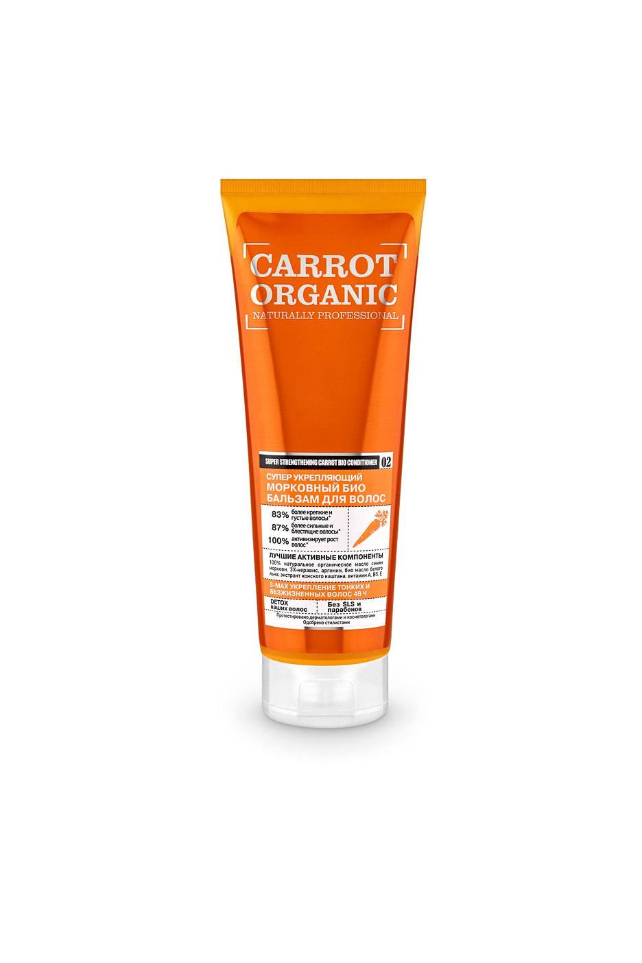 Купить Organic naturally professional Бальзам для волос Супер укрепляющий морковный, 250 мл, Organic Shop (shop: Organic-shops Organic shops)