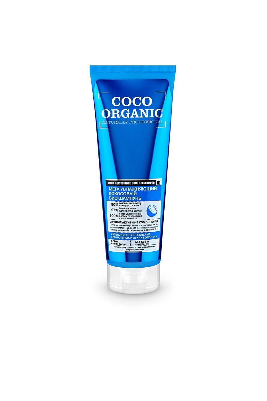 Organic naturally professional Шампунь для волос Мега увлажняющий кокосовый, 250 мл, Organic Shop  - Купить