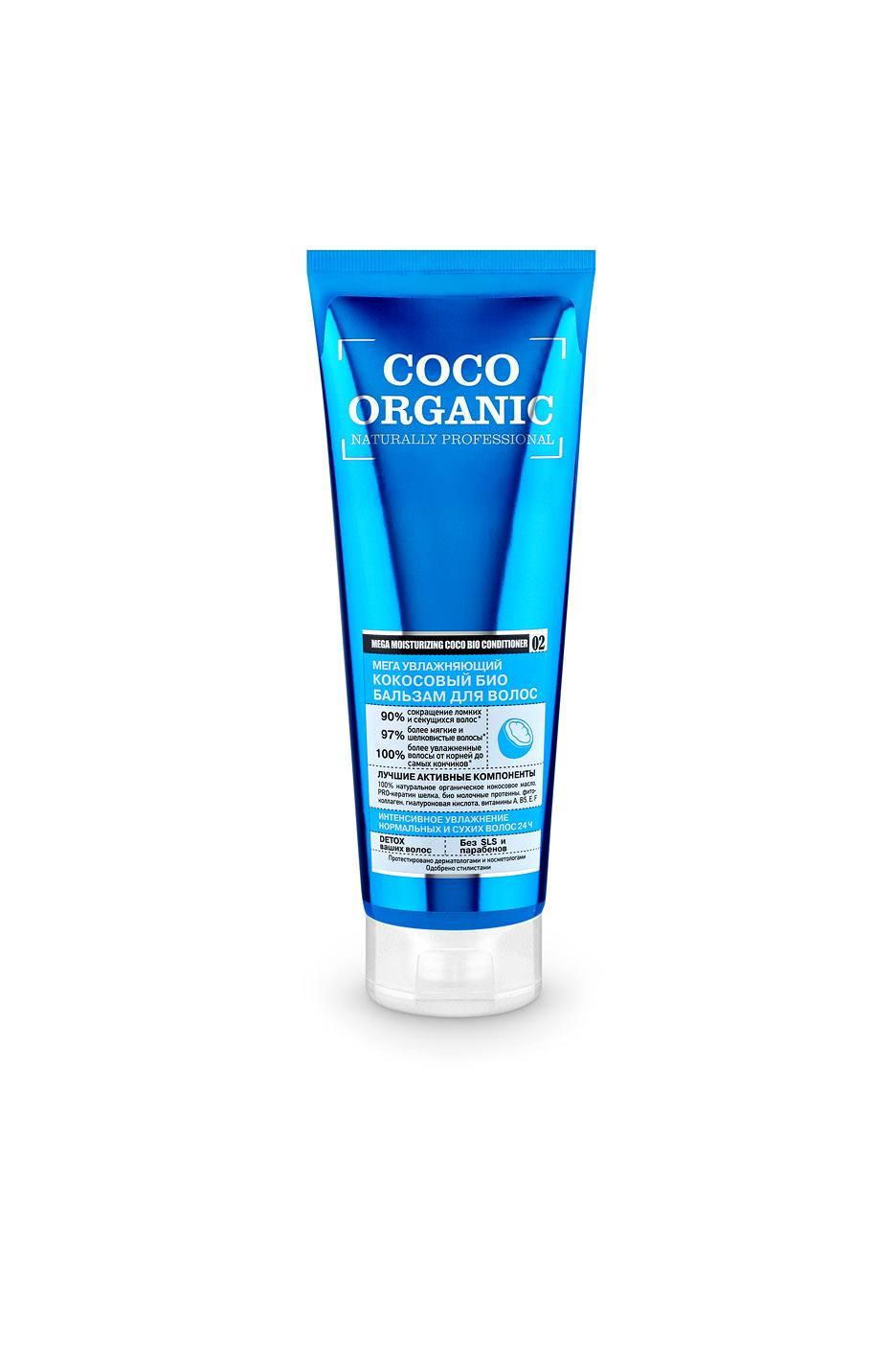 Купить Organic naturally professional Бальзам для волос Мега увлажняющий кокосовый, 250 мл, Organic Shop (shop: Organic-shops Organic shops)