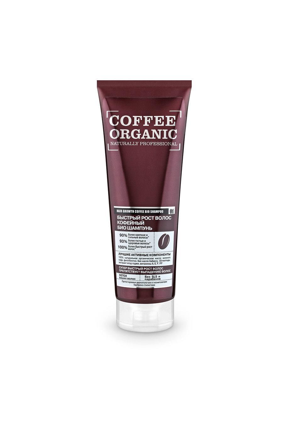 Купить Organic naturally professional Шампунь для волос Быстрый рост волос кофейный, 250 мл, Organic Shop (shop: Organic-shops Organic shops)