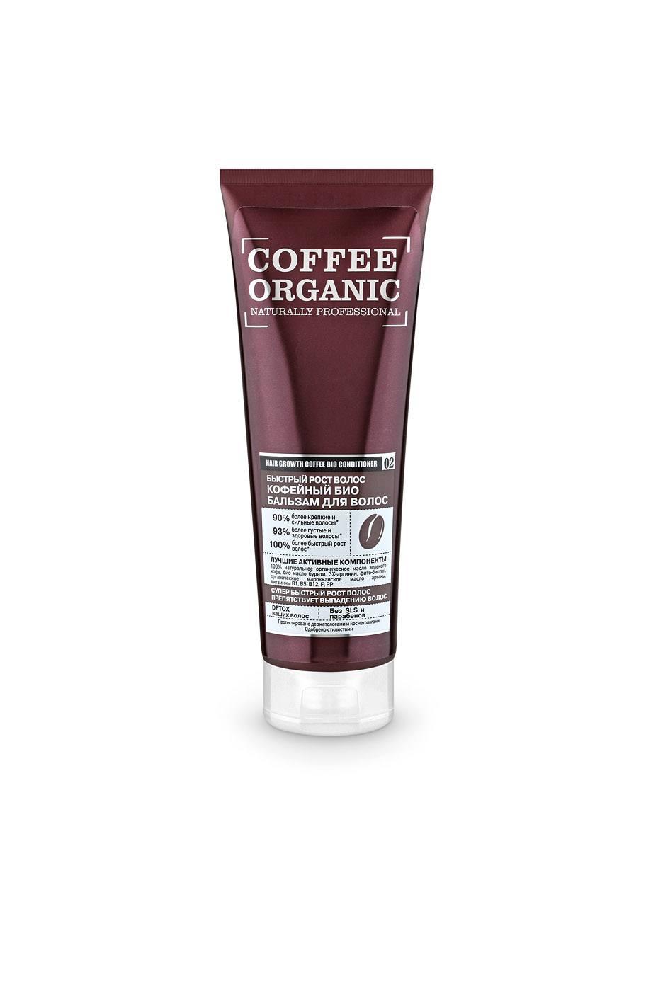 Купить Organic naturally professional Бальзам для волос Быстрый рост волос кофейный, 250 мл, Organic Shop (shop: Organic-shops Organic shops)