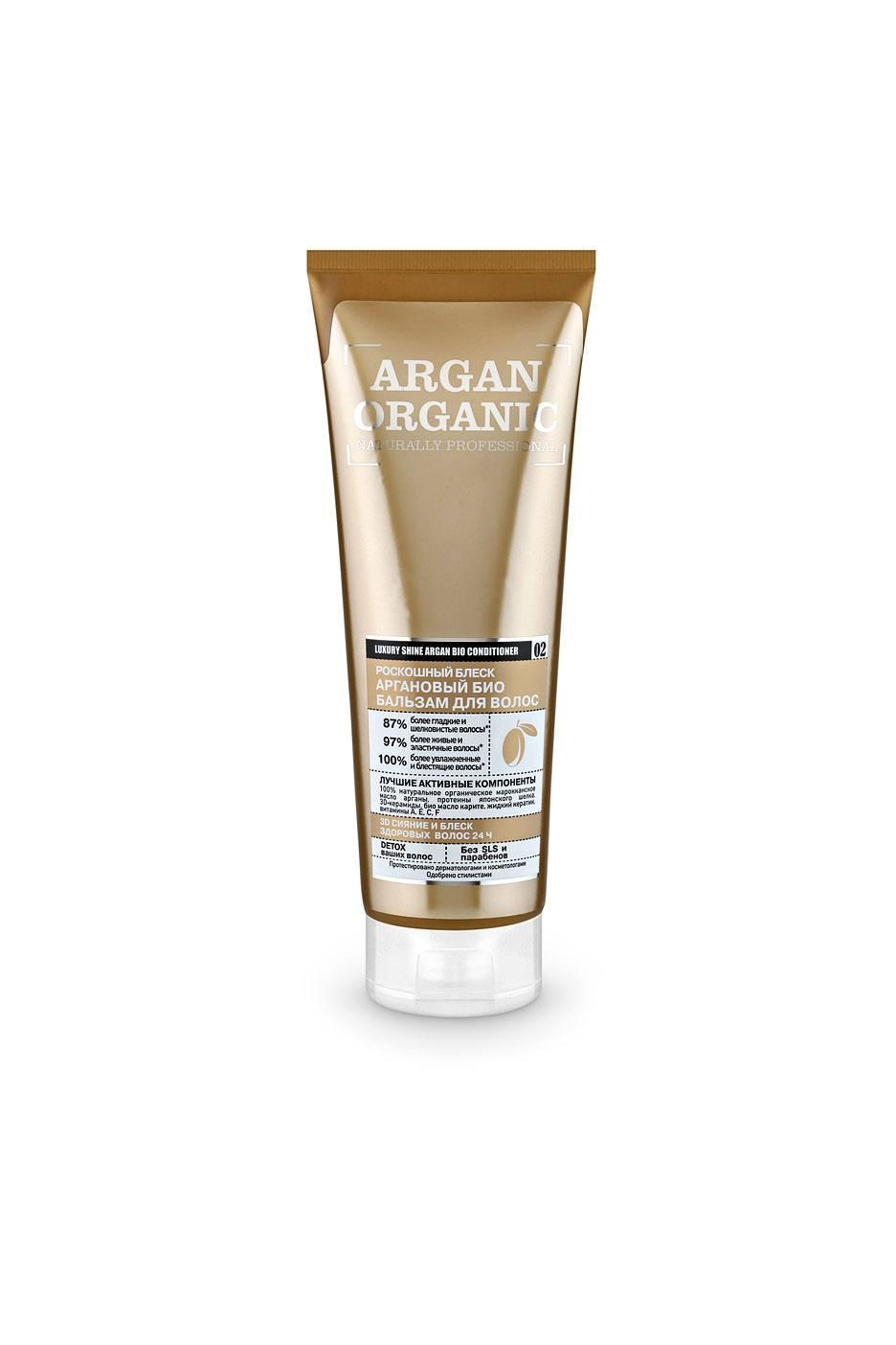 Купить Organic naturally professional Бальзам для волос Роскошный блеск аргановый, 250 мл, Organic Shop (shop: Organic-shops Organic shops)