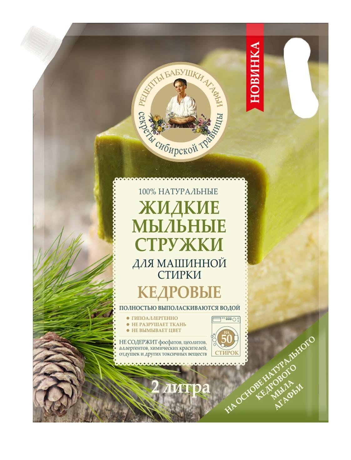Купить Рецепты бабушки Агафьи Стружки жидкие мыльные 100% натуральные Кедровые для машинной стирки, 2000 мл, РЕЦЕПТЫ БАБУШКИ АГАФЬИ (shop: Organic-shops Organic shops)