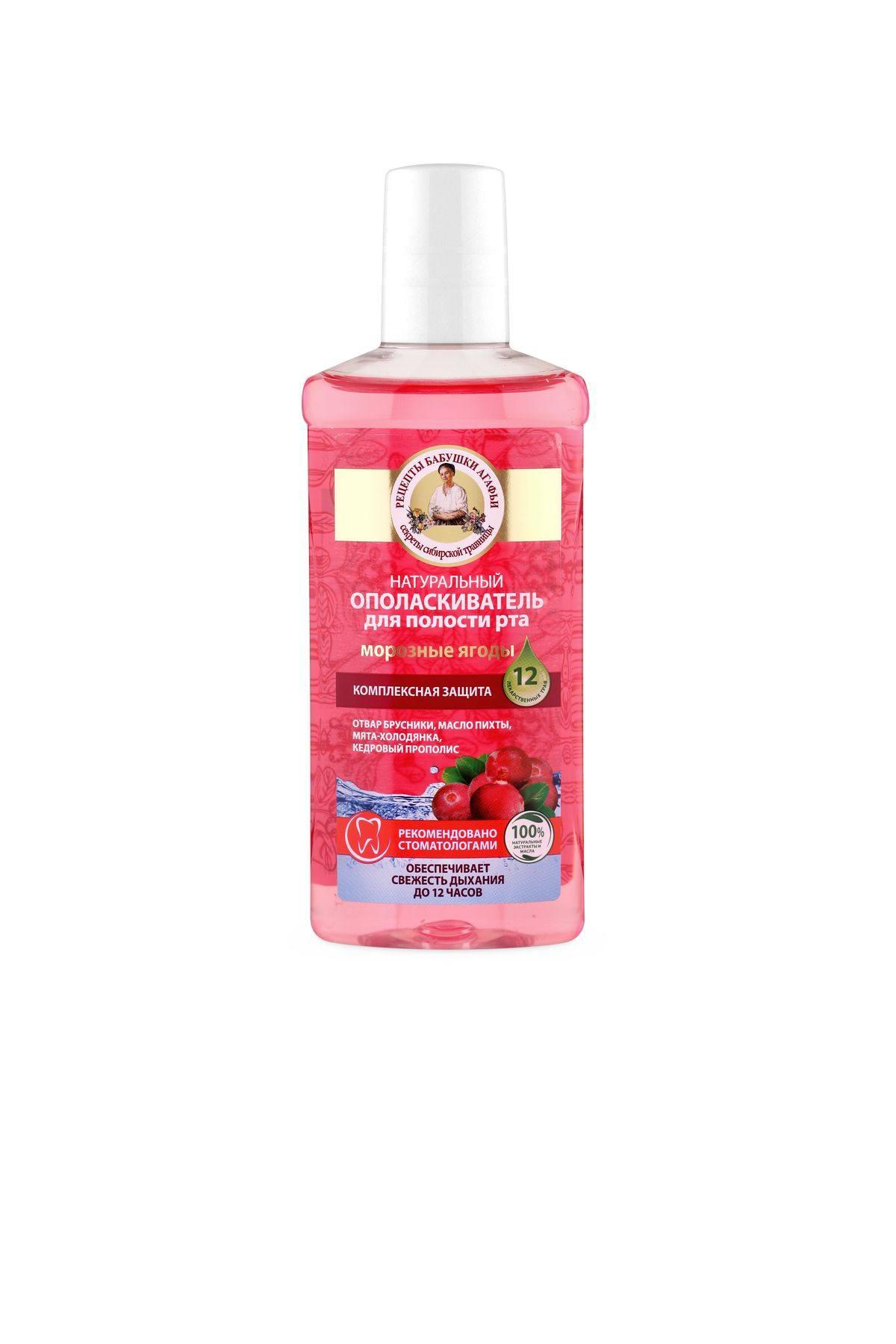 Купить Рецепты бабушки Агафьи Ополаскиватель 100% натуральный для полости рта «морозные ягоды» комплексная защита, 250 мл, РЕЦЕПТЫ БАБУШКИ АГАФЬИ (shop: Organic-shops Organic shops)