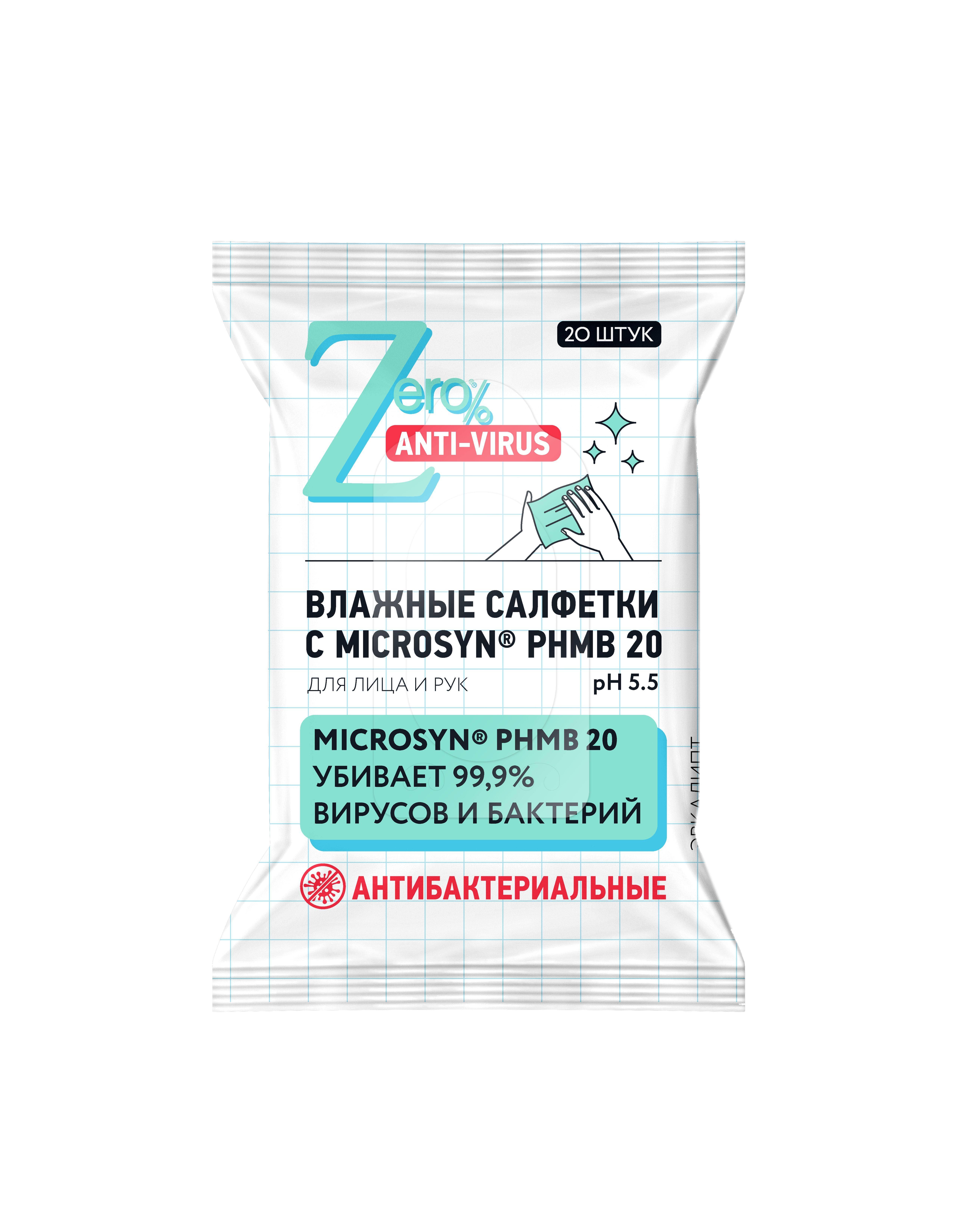 Купить ZERO Anti-Virus Антибактериальные влажные салфетки для лица и рук 20 шт. (shop: Organic-shops Organic shops)