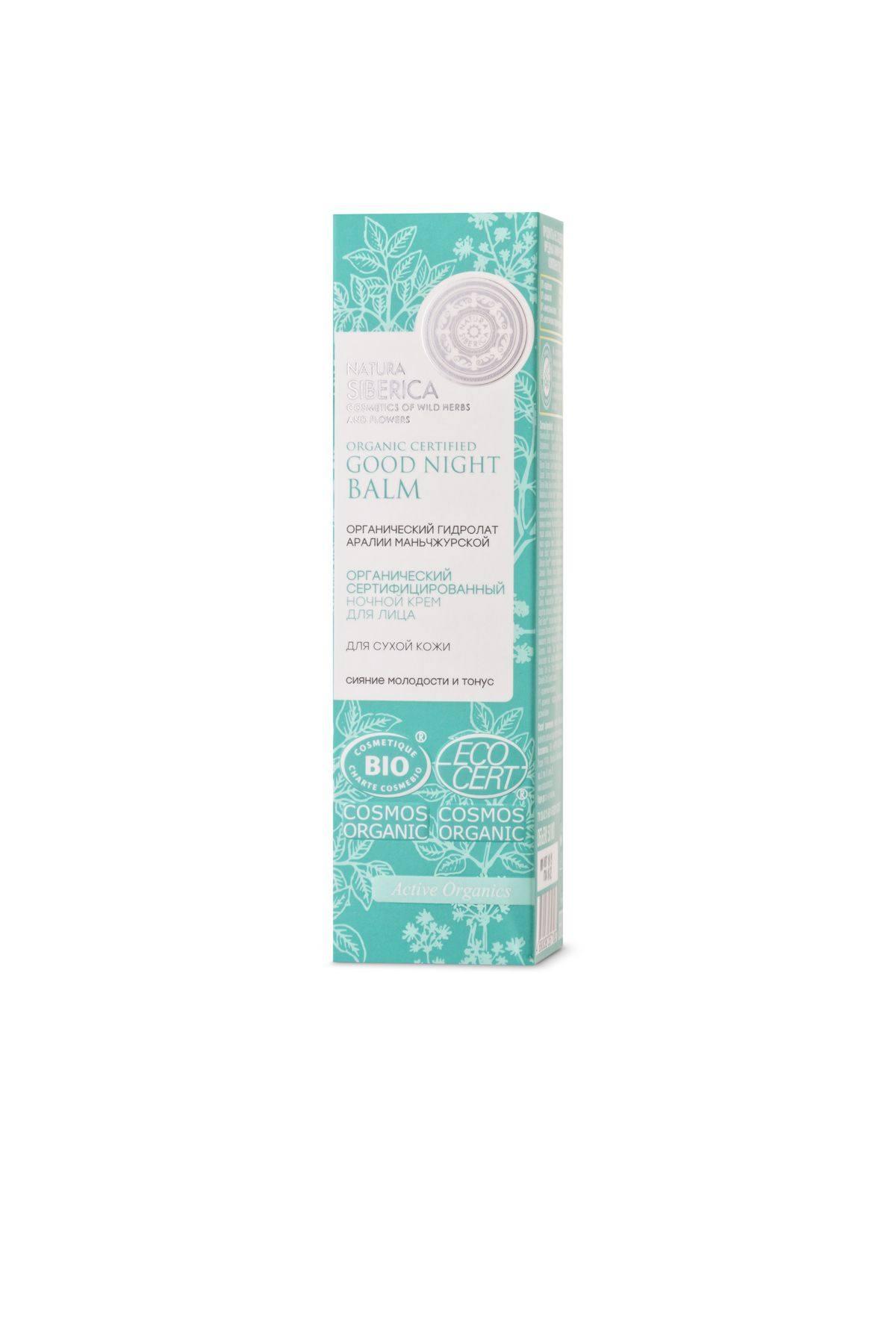 Купить Natura Siberica Cosmos Органический сертифицированный ночной крем для лица для сухой кожи, 50 мл (shop: Organic-shops Organic shops)