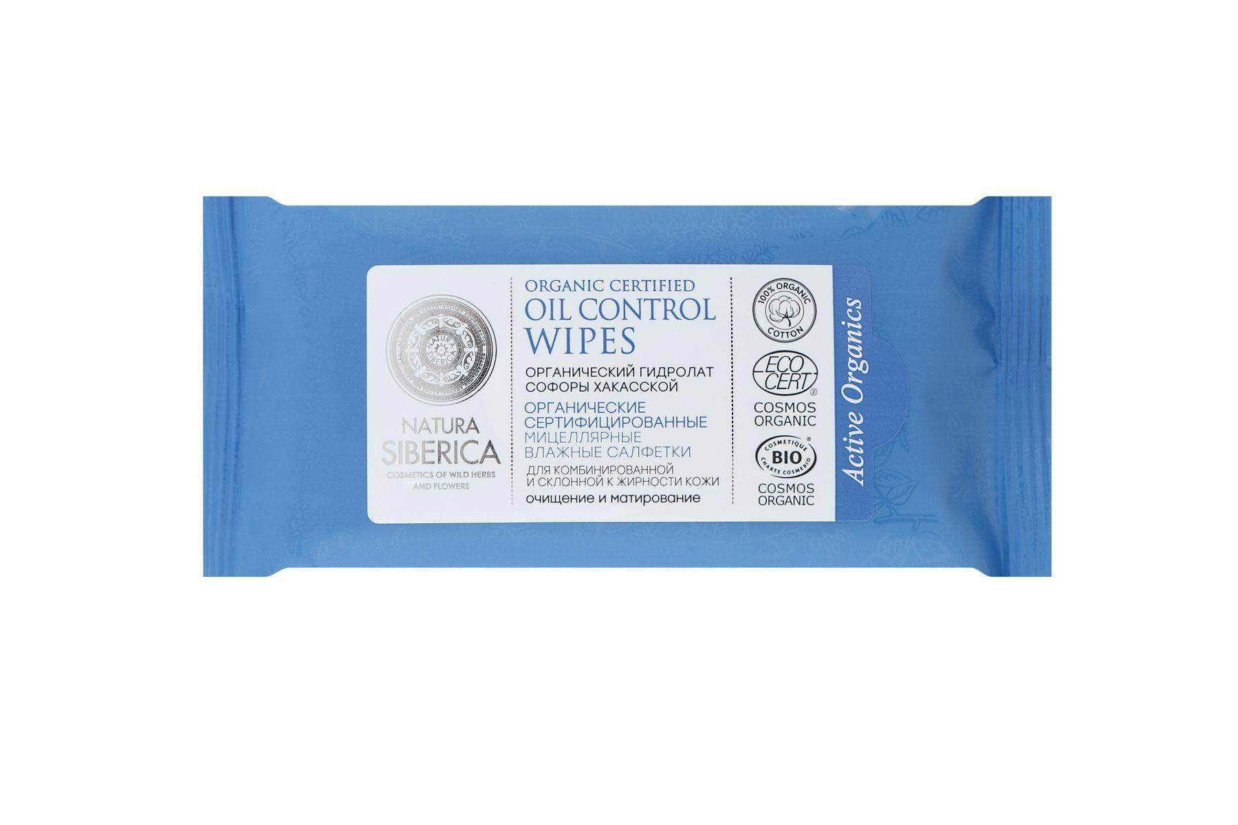 Купить Natura Siberica Cosmos Органические мицеллярные влажные салфетки для комбинированной и жирной кожи, 10 шт (shop: Organic-shops Organic shops)